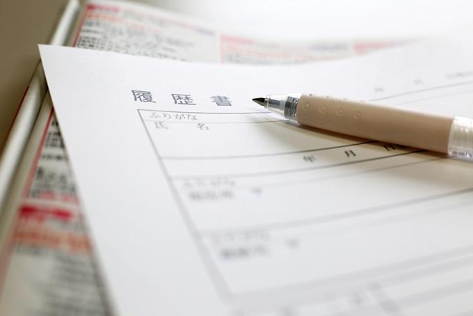 履歴書と求人情報
